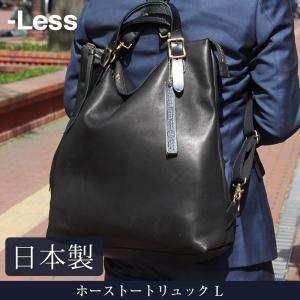 送料無料 -Less ホーストートリュック L LMSB-0030 革 レザー 本革 メンズ レディース 日本製 ギフト プレゼント 贈り物 クリスマス|sapporo-kawa