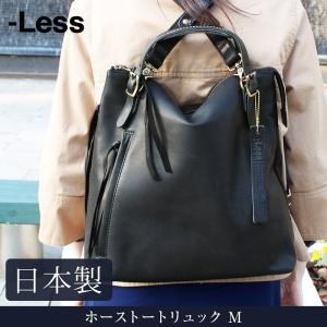 送料無料 -Less ホーストートリュック M LMSB-0032 革 レザー 本革 メンズ レディース 日本製 ギフト プレゼント 贈り物 クリスマス|sapporo-kawa