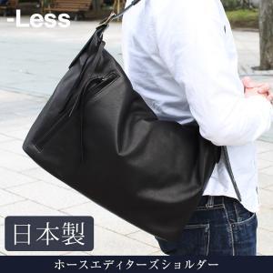 送料無料 -Less ホースエディターズショルダー LMSB-0034 革 レザー 本革 メンズ レディース 日本製 ギフト プレゼント 贈り物 クリスマス|sapporo-kawa