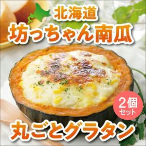 北海道坊っちゃん南瓜 丸ごとグラタン グラタン 2個セット 冷凍 お取り寄せ  パンプキン かぼちゃ カボチャ 札幌 鱗幸食品 りんこう|sapporo-rinkou