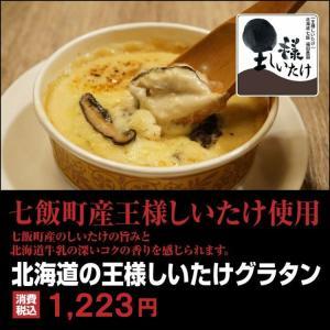 北海道の王様しいたけグラタン 1個 180g×2Pセット|sapporo-rinkou