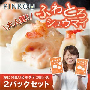 ふわとろシュウマイ (かに・ほたて) 2パックセット 蟹 海鮮 ギフト 贈答 物産展  冷凍 焼売 お弁当 北海道グルメ お取り寄せ ギフト|sapporo-rinkou