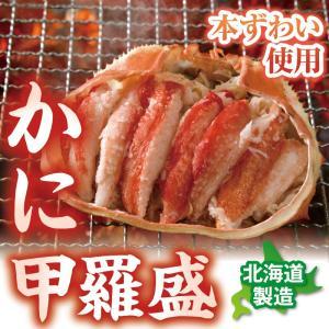 蟹甲羅盛り 85g×2個セット ずわい蟹 蝦夷番屋 北海道 製造|sapporo-rinkou