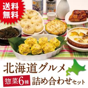 北海道グルメ 惣菜6種 詰め合わせセット 送料無料 冷凍 お取り寄せグルメ おためし お祝い 海鮮 ギフト グラタン|sapporo-rinkou