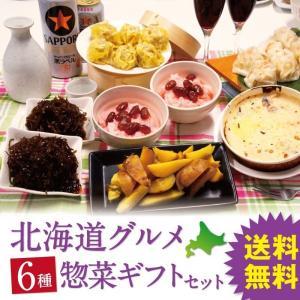 北海道ギフト惣菜詰め合わせ 内祝い 贈り物 送料無料 内祝い のし 赤飯 グラタン しゅうまい|sapporo-rinkou