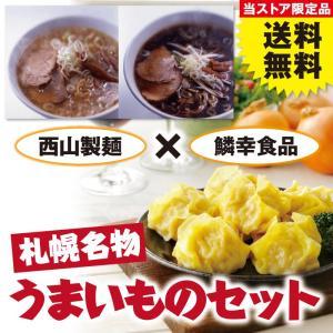 札幌 ラーメン しゅうまい 名物 うまいものセット 西山製麺×鱗幸食品 お取り寄せグルメ ギフト 冷凍 送料無料 ご当地 のし sapporo-rinkou