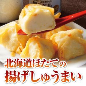 北海道ほたての揚げしゅうまい 24個|sapporo-rinkou