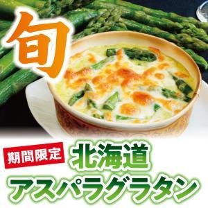 期間限定!! 北海道アスパラグラタン  ギフト お取り寄せ 牛乳 惣菜 冷凍 アスパラガス|sapporo-rinkou