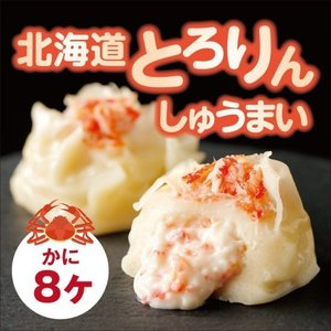 北海道とろりんしゅうまい かに  海鮮 しゅうまい 蟹 ふわとろ 鱗幸食品 冷凍 お取り寄せ|sapporo-rinkou