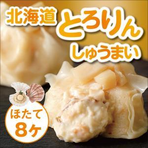 北海道とろりんしゅうまい ほたて  海鮮 しゅうまい ふわとろ 鱗幸食品 冷凍|sapporo-rinkou