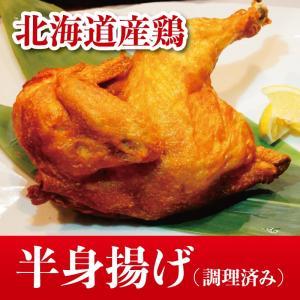 北海道産鶏半身揚げ 調理済 若鶏半身揚げ 鶏肉 チキン 丸鶏 お手軽 パーティー  半身揚げ 半身|sapporo-rinkou
