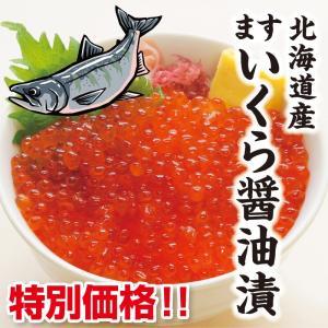 北海道産鱒(ます)いくら 特別価格 わけあり ます いくら 北海道産