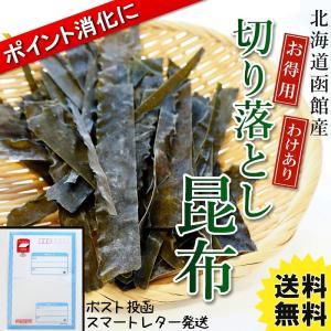 ポイント消化 昆布 メール便 昆布 送料無料 北海道 出汁 だし わけあり 40g 海藻 訳あり アウトレット こんぶ sapporo-rinkou