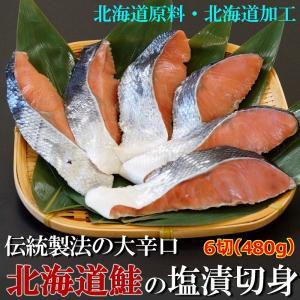 新巻鮭 切り身 鮭 北海道産 480g 塩鮭 山漬け お弁当 大辛口 しゃけ 北海道 海鮮