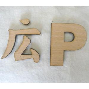 天然木を使って文字をお抜きします(抜き文字、切り抜き文字)。ひらがな、カタカナ、ローマ字、漢字どれで...