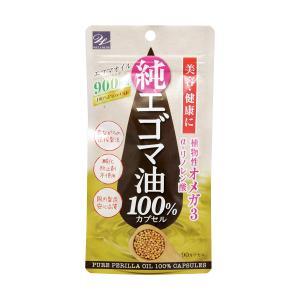 えごま油 無添加 低温圧搾 エゴマ油100%カプセル 90粒...