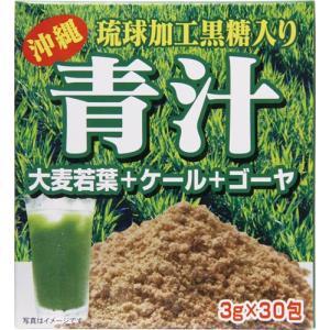 青汁 琉球加工黒糖入り 3gX30包  黒糖風味なので、青汁...