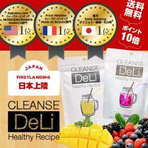 クレンズジュース 置き換えダイエット食品 スムージー クレンズデリ CLEANSE DeLi 150g ジュースクレンズ ファスティング ネコポス 送料無料 ポイント10倍|sapri-bk