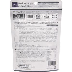 クレンズジュース 置き換えダイエット食品 スムージー クレンズデリ CLEANSE DeLi 150g ジュースクレンズ ファスティング ネコポス 送料無料 ポイント10倍|sapri-bk|05