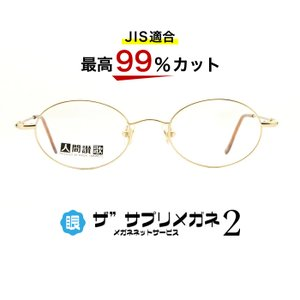 "【OEMザ""サプリメガネ2レンズ JIS規格適合メガネ】1004 sapurimegane"