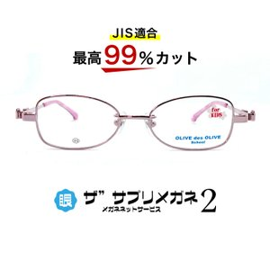 "【OEMザ""サプリメガネ2レンズ JIS規格適合メガネ】子供用 102 sapurimegane"