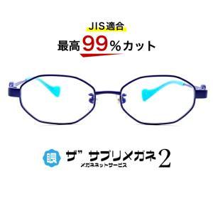 "【OEMザ""サプリメガネ2レンズ JIS規格適合メガネ】子供用 2002 sapurimegane"