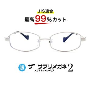 "【OEMザ""サプリメガネ2レンズ JIS規格適合メガネ】子供用 2004 sapurimegane"