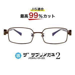 "【OEMザ""サプリメガネ2レンズ JIS規格適合メガネ】子供用 2008 sapurimegane"