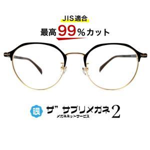 "【OEMザ""サプリメガネ2レンズ JIS規格適合メガネ】2338 sapurimegane"