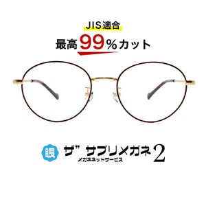"【OEMザ""サプリメガネ2レンズ JIS規格適合メガネ】2343 sapurimegane"