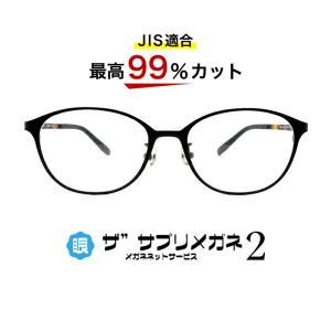 "【OEMザ""サプリメガネ2レンズ JIS規格適合メガネ】2358 sapurimegane"