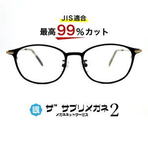 "【OEMザ""サプリメガネ2レンズ JIS規格適合メガネ】2388 sapurimegane"