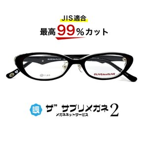 "【OEMザ""サプリメガネ2レンズ JIS規格適合メガネ】5075 sapurimegane"