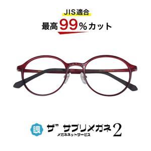 "【OEMザ""サプリメガネ2レンズ JIS規格適合メガネ】5552 sapurimegane"