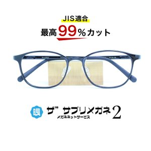 "【OEMザ""サプリメガネ2レンズ JIS規格適合メガネ】5556 sapurimegane"