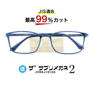"【OEMザ""サプリメガネ2レンズ JIS規格適合メガネ】5557 sapurimegane"