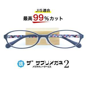 "【OEMザ""サプリメガネ2レンズ JIS規格適合メガネ】9191 sapurimegane"