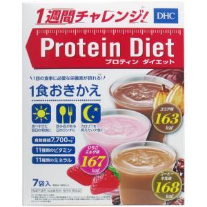 DHC【プロテインダイエット】7袋入/各50g/カカオ/いちごミルク/コーヒー牛乳味|sapurimen