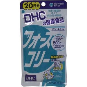 即納★DHC【フォースコリー】80粒/20日分