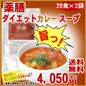ダイエットスープカレー(5g×20食×2袋)薬膳の力で置き換...