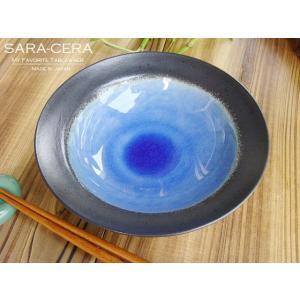 和食器 ボウル 碧き深海色の平鉢 中鉢 ラピスラズリ トルコブルー 200350000368|sara-cera-y