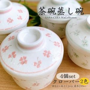 和食器 茶碗蒸し碗 蓋付き 和食器 日本製 小雪グリーンクローバー 大 4個セット|sara-cera-y