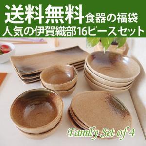 9/22までSALE価格!和食器 送料無料 和食器セット 伊賀織部 16ピースセット 和食器 日本製