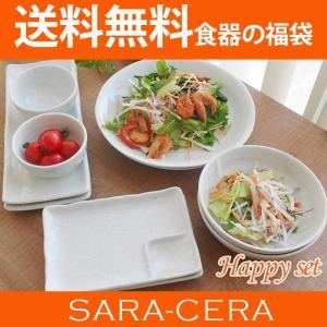 送料無料 和のぬくもり白粉引 2人用10ピースセット 福袋 HappyBox 食器セット 和食器 日本製 美濃焼|sara-cera-y