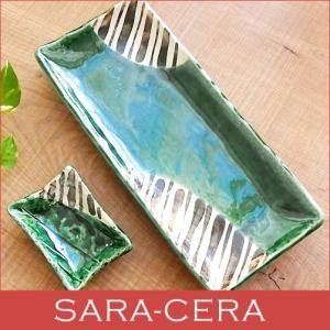 和食器  前菜オードブル 焼き物セット 織部 長角皿 焼き魚 おしゃれ おもてなし モダン|sara-cera-y