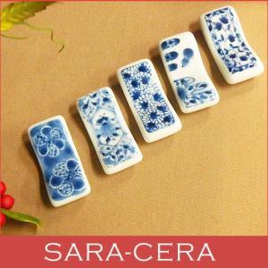 和食器 お箸置き 日本製  5個セット 藍ブルーロマンス まくら箸置き レスト 卓上小物 お箸置 おしゃれ モダン 〔お取り寄せ商品〕 sara-cera-y