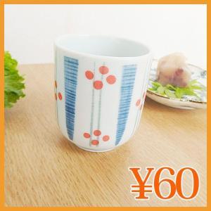 和食器 長ゆのみ 湯呑み 湯飲み キンモクセイ アウトレット 日本製