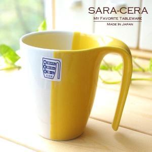 21日までSALE価格!有田焼 波佐見焼 和食器 イエロー黄色 とっても手に持ちいいマグカップ|sara-cera-y