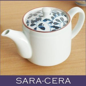 有田焼 波佐見焼 和食器 アウトレット 山下窯 染付けリーフ唐草白いポット 茶漉し付き お得 日本茶 お茶 おしゃれ|sara-cera-y
