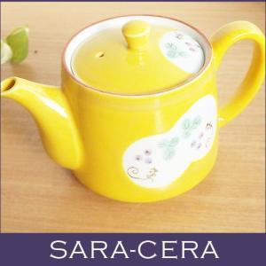 有田焼 波佐見焼 和食器 アウトレット 山下窯 ぶどう イエローポット 茶漉し付き お得 日本茶 お茶 おしゃれ|sara-cera-y